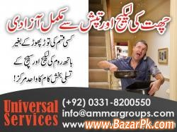 Roof Waterproofing And Roof Heat Proofing In Pakistan
