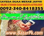 World Best Female Astrologer In Love Marriage